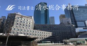 新橋駅前の司法書士清水総合事務所|東京都港区